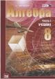 Алгебра 8 кл в 2х частях. Учебник+задачник